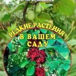 Селиванов А.М. — Редкие растения в вашем саду (2013 ) rtf, fb2