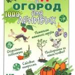 Сад и огород для ленивых / Павел Траннуа / 2006