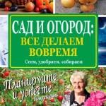 Галина Кизима — Сад и огород: все делаем вовремя. Сеем, удобряем, собираем (2015) fb2
