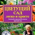 Галина Кизима — Цветущий сад легко и просто. Зеленый и красивый участок круглый год (2015 ) rtf, fb2