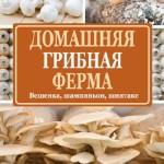 Богданова Нина — Домашняя грибная ферма. Вешенка, шампиньон, шиитаке (2015) rtf, fb2