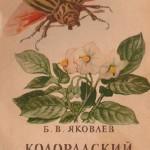 Яковлев Б. В. — Колорадский картофельный жук и меры борьбы с ним (1950) pdf