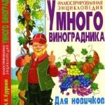 Николай Курдюмов — Иллюстрированная энциклопедия умного виноградника. Для новичков (2014) pdf