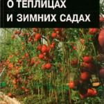 Хессайон Д.Г. — Все о теплицах и зимних садах (2014) pdf