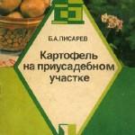 Писарев Б. А. — Картофель на приусадебном участке (1991) pdf