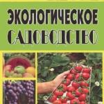 О. П. Починюк — Экологическое садоводство (2006) pdf