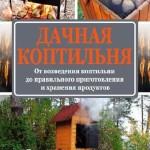 Козлов Антон — Дачная коптильня. От возведения коптильни до правильного приготовления и хранения продуктов (2015) rtf, fb2