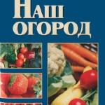 О.А. Ганичкина, А.В. Ганичкин — Наш огород (2000 ) pdf