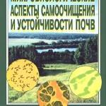 Ананьева Н. Д. — Микробиологические аспекты самоочищения и устойчивости почв (2003) pdf, djvu