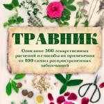 Подоляк А. — Травник. Описание 300 лекарственных растений и способы их применения от 100 (2015) rtf, fb2