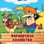 Сергей Кашин — Фермерское хозяйство. Доступное и успешное (2015) rtf, fb2