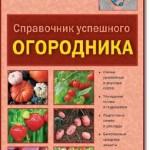 О. Ганичкина — Справочник успешного огородника (2014) pdf