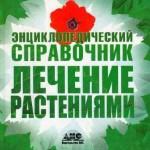 Геннадий Непокойчицкий — Лечение растениями. Энциклопедический справочник (2012) rtf, fb2