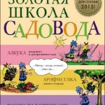П. Ф. Траннуа — Золотая школа садовода (2015) pdf