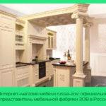 Интернет-магазин мебели russia-zov: официальный представитель мебельной фабрики ЗОВ в России
