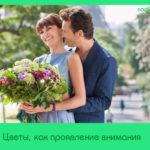 Цветы, как проявление внимания