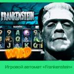 Игровой автомат «Frankenstein»