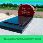 Виды надгробных памятников