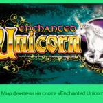 Мир фэнтези на слоте «Enchanted Unicorn»