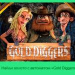 Найти золото с автоматом «Gold Diggers»