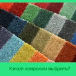 Какой ковролин выбрать?