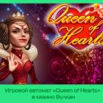 Игровой автомат «Queen of Hearts» в казино Вулкан