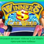 Игровой автомат «Winner's Car Wash» – предчувствие победы