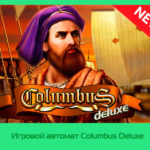 Игровой автомат Columbus Deluxe в казино GMSlots