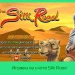 Играем на слоте Silk Road в Вип Вулкан