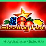 Игровой автомат «Sizzling Hot» в казино Вулкан удачи