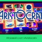 Игровой слот «Aristocrat» в клубе Вулкан