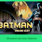 Игровой автомат Batman в клубе Вулкан