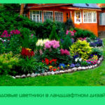 Садовые цветники в ландшафтном дизайне