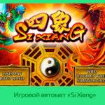 Игровой автомат «Si Xiang» казино Эльдорадо