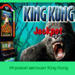 Игровой автомат King Kong в казино Вулкан