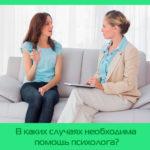 В каких случаях необходима помощь психолога?
