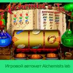 Игровой автомат Alchemists lab в казино Вулкан