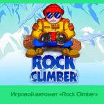 Игровой автомат «Rock Climber» в клубе Вулкан