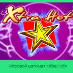 Игровой автомат «Xtra Hot» в казино Гаминатор