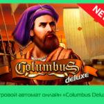 Игровой автомат онлайн «Columbus Deluxe»