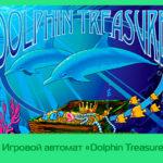 Игровой автомат «Dolphin Treasure» в клубе Вулкан на деньги