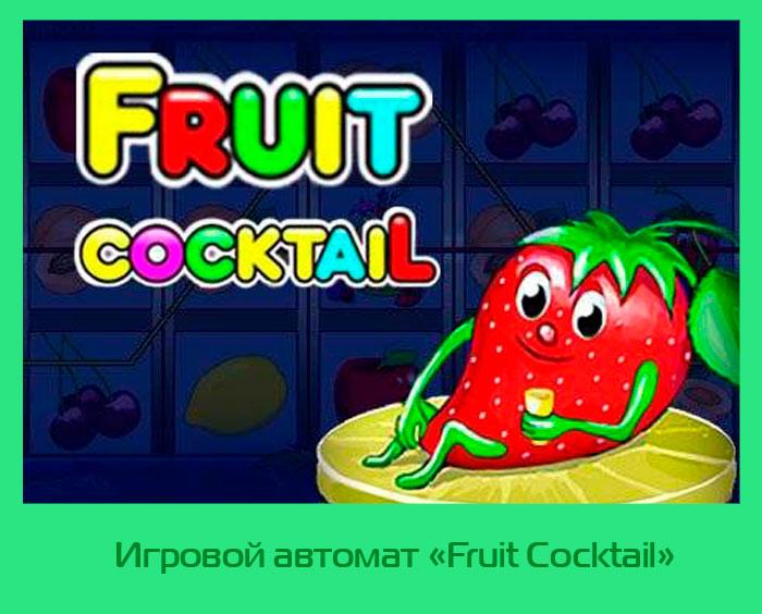vulkan fruit