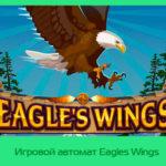 Игровой автомат Eagles Wings в Вулкан на реальные деньги