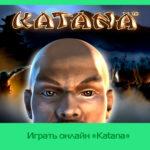 Играть онлайн «Katana» в игровые автоматы 777
