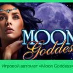 Игровой автомат «Moon Goddess» в казино Вулкан