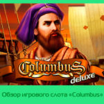 Обзор игрового слота «Columbus»
