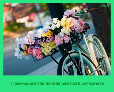 Преимущества заказа цветов в интернете