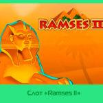 Слот «Ramses II» в клубе Вулкан