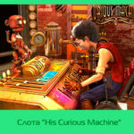 Слота «His Curious Machine» в игровом клубе Вулкан