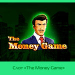 Слот «The Money Game» в клубе Вулкан